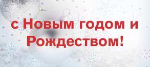 Уважаемые друзья марки Nissan! Искренне поздравляем Вас с наступающим Новым годом и Рождеством!