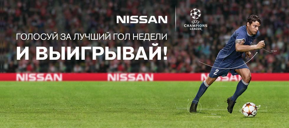 Конкурс для клиентов в рамках партнерской программы с UEFA Champions League.