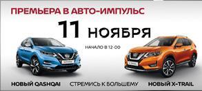 Презентация Nissan Qashqai и Nissan X-Tail