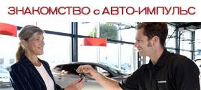 Знакомство с Nissan «Авто-Импульс»!