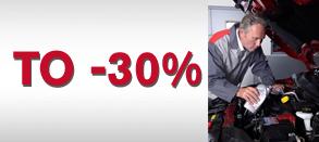 ТО -30%