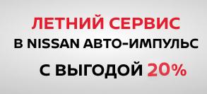 ЛЕТНИЙ СЕРВИС В НИССАН «АВТО-ИМПУЛЬС»