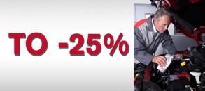 АКЦІЯ «ТО -25%»