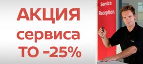 АКЦИЯ «ТО -25%»